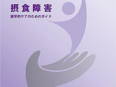 『AED医学的ケアのためのガイド第3版<日本語版>』 完成のお知らせ